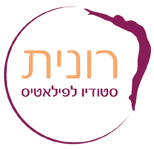 לוגו - רונית - סטודיו פילאטיס